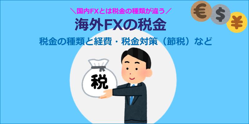 海外FX 税金