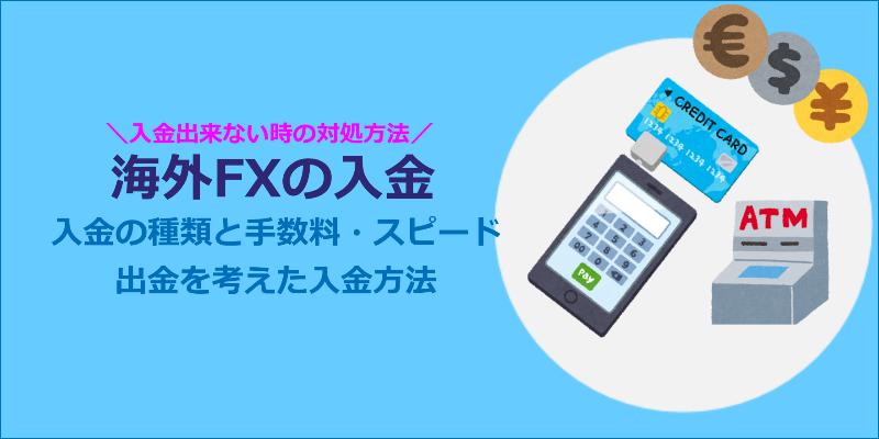 海外FX 入金