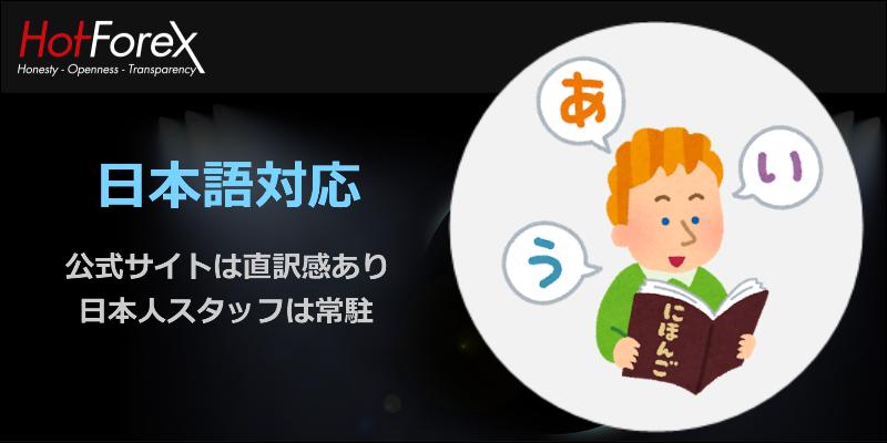 Hotforex 日本語