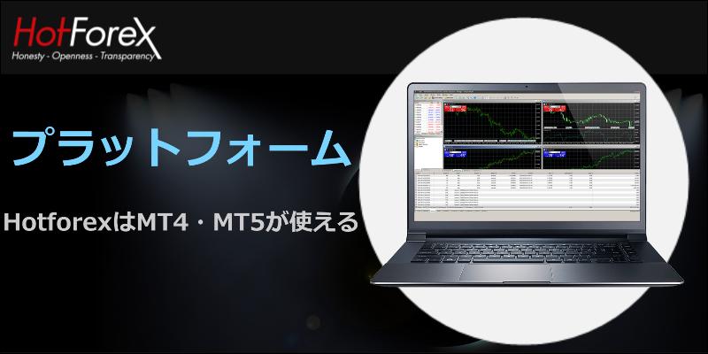Hotforex mt4 mt5