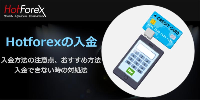 Hotforex 入金