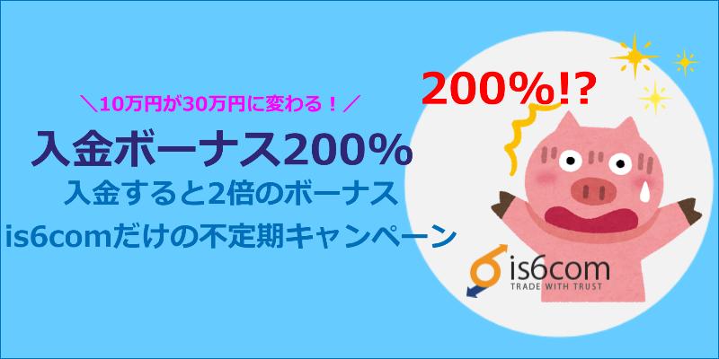 海外FX 200%入金ボーナス