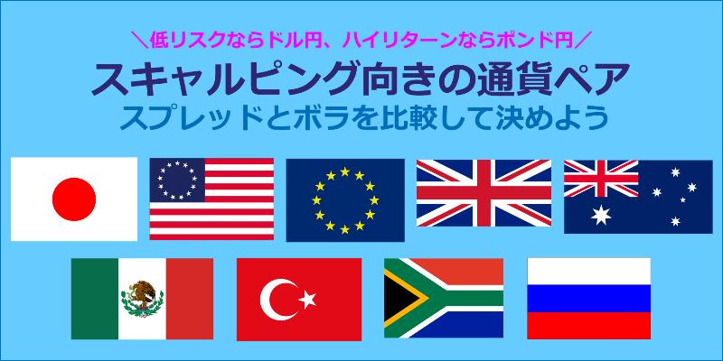 海外FX スキャルピング 通貨ペア
