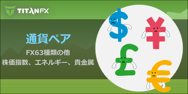 TitanFX 通貨ペア