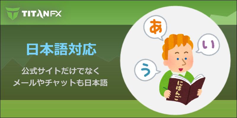 TitanFX 日本語