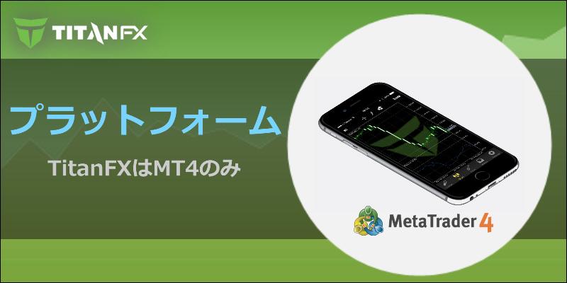 TitanFX MT4