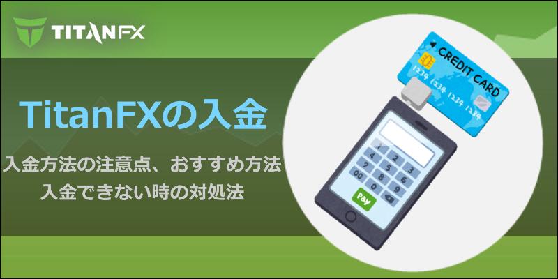 TitanFX 入金