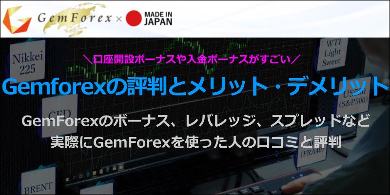 gemforex 評判