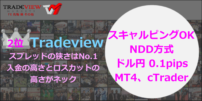Tradeviewはスプレッドの狭さがNo.1