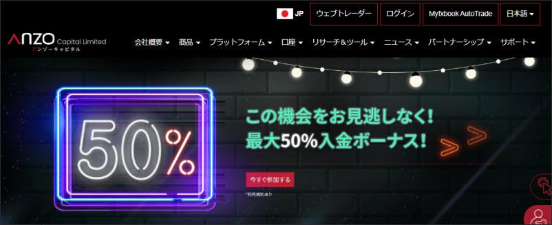 Anzo Capital Limitedの入金ボーナス(10万円)