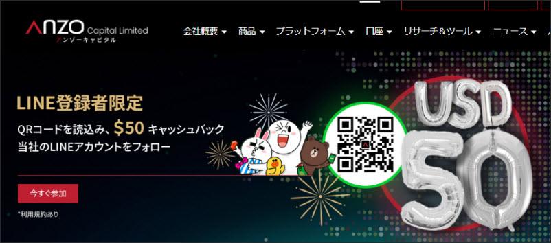 Anzo Capital LimitedのLINE登録ボーナス(50ドル)<
