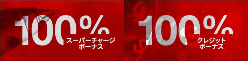 Hotforexの入金ボーナス(5万ドル 約550万円)