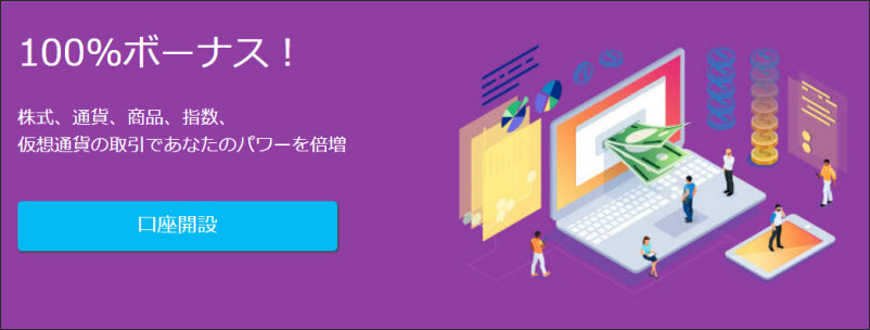 iFOREXの入金ボーナス(200万円)