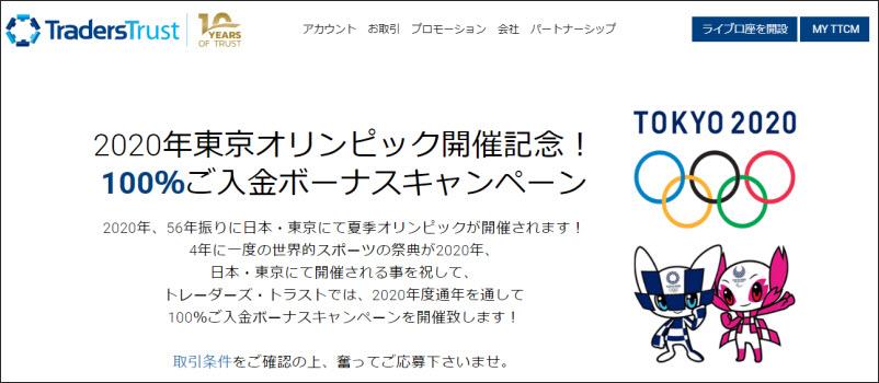 TradersTrustの入金ボーナス(1000万円)