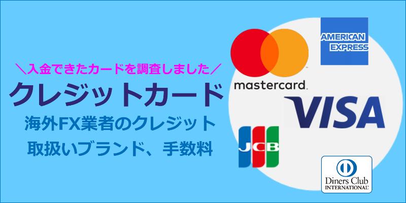 海外fx クレジットカード