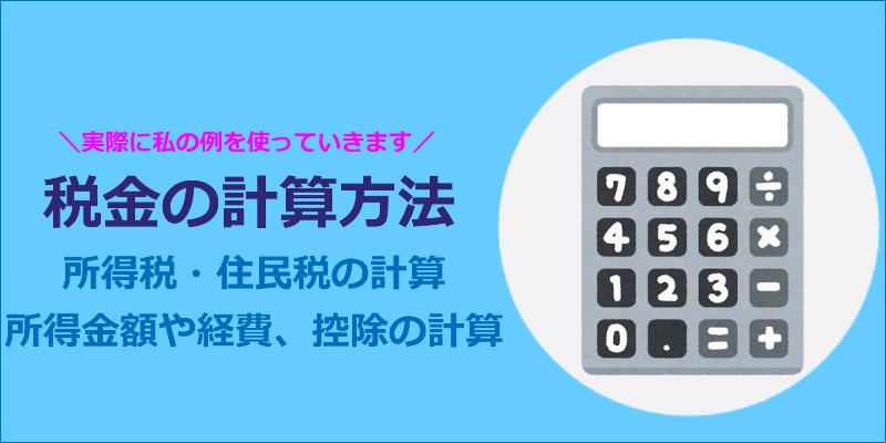 海外fx 税金 計算