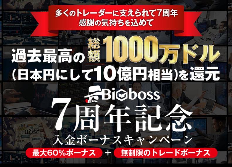 BigBossの入金ボーナス(6000ドル)